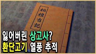 KBS 역사스페셜 – 추적! 환단고기 열풍