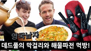Video Deadpool tries Korean Alcohol for the first time!? MP3, 3GP, MP4, WEBM, AVI, FLV Desember 2018