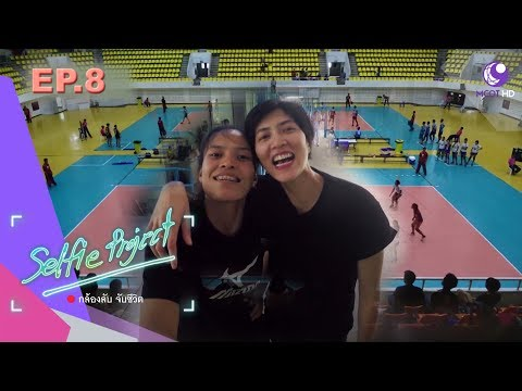 Selfie Project-EP.8 #กิ๊ฟ #หน่อง | ช่อง 9 MCOT HD