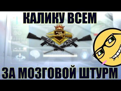 🔴 КАЛИКУ ВСЕМ ЗА МОЗГОВОЙ ШТУРМ!