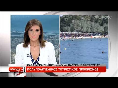 Πήλιο: Πόλος έλξης για τουρίστες απ'όλον τον κόσμο | 28/07/2019 | ΕΡΤ