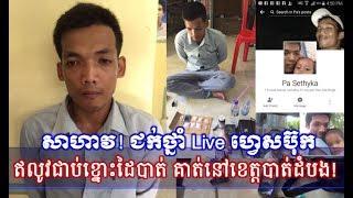 អត់ខ្វល់! ជក់ហើយ ថត Live ហ្វេសប៊ុកឥលូវជាប់ខ្នោះបាត់,Khmer News Today, Mr. SC Channel Thank You for...