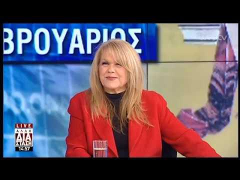 «Άγιος Φεβρουάριος»,η Πετρή Σαλπέα και ο Κώστας Γιαννάκης στην «Άλλη Διάσταση» | 22/01/19 | ΕΡΤ