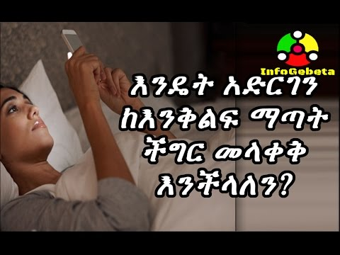 Ethiopia: How to get rid of Insomnia