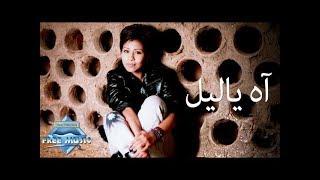 Sherine - Ah Ya Leil (Music Video) | (شيرين - آه يا ليل (فيديو كليب