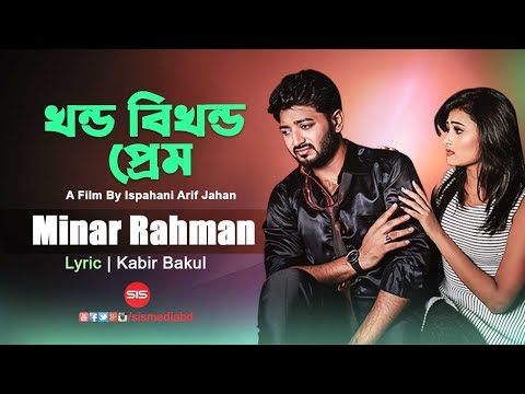 Download MINAR - খন্ড বিখন্ড প্রেম | Khondo Bikhondo Prem | Bappy | Adhora | Nayok Movie Song | SIS Media HD Mp4 3GP Video and MP3