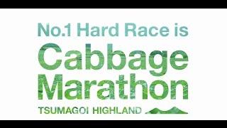第10回嬬恋高原キャベツマラソンプロモーションビデオ
