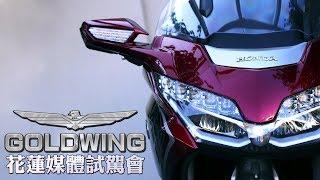 9. [IN新�] 2018 Honda GoldWing 花蓮媒體試駕會