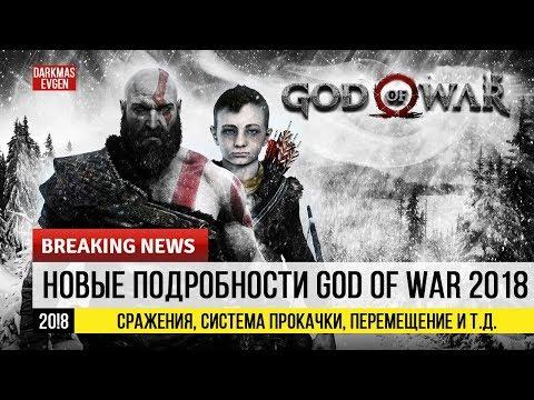 НОВЫЕ ПОДРОБНОСТИ GOD OF WAR 2018