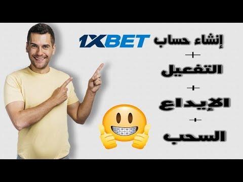طريقة إنشاء حساب 1xbet مع طريقة التفعيل و الإيداع و السحب