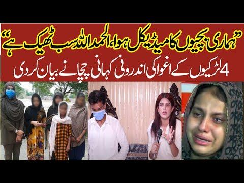4لڑکیوں کے اغواءکی اندرونی کہانی