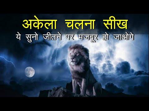 Success Motivation - Best powerful motivational video in hindi inspirational speech by mann ki aawaz