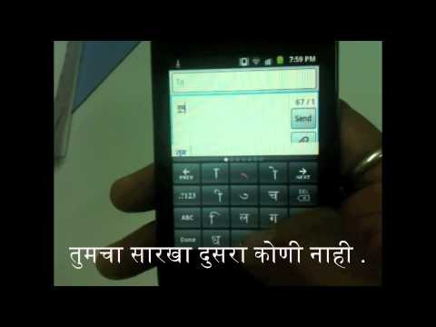 Video of PaniniKeypad Marathi IME