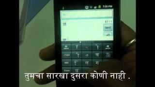 PaniniKeypad Marathi IME YouTube video