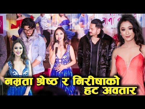 (Nirisha Basnet को हट पहिरनमा Manish को नजर    Namrata आलोचित बनिन   Jani Najani Trailer - Duration: 14 minutes.)