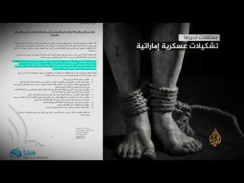 شاهد.. الإمارات وجهازها القمعي في عدن والمكلا اعتقالات وسجون سرية تكشف لأول مرة