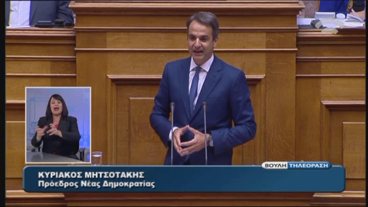 Ομιλία Προέδρου ΝΔ Κ.Μητσοτάκη στην Προ Ημερησίας Διατάξεως Συζήτηση Με Θέμα Τη Διαπλοκή(10/10/2016)