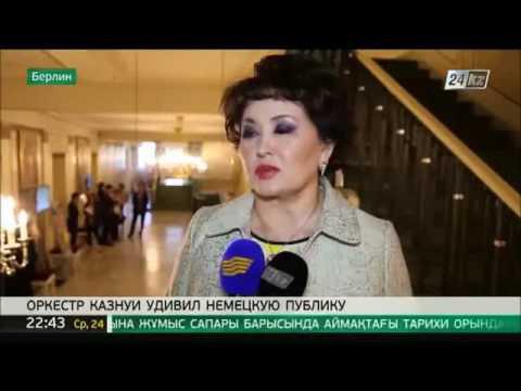Оркестр Казахского национального университета искусств удивил немецкую публику