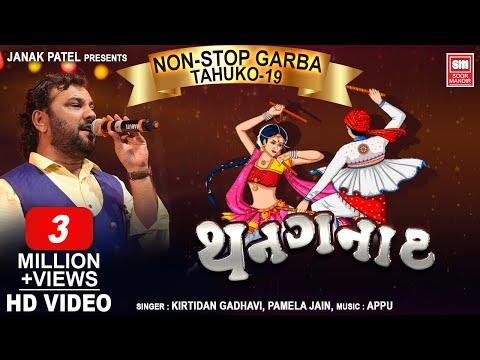 Video થનગનાટ {VIDEO} : Thanganat : Kirtidan Gadhvi || Nonstop माँ Raas Garba | Navratri 2017 Soor mandir download in MP3, 3GP, MP4, WEBM, AVI, FLV January 2017