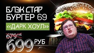 СВОИМИ РУКАМИ - Black Star Burger
