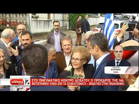 Περιοδεία Μητσοτάκη στην Ανατολική Μακεδονία | 5/5/2019 | ΕΡΤ
