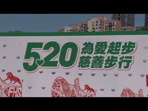 小城大事 520為愛起步 傳遞關愛