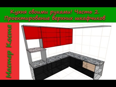 Кухню своими руками ютуб