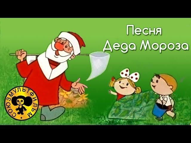 Песни из мультфильмов : Дед Мороз и лето (песня)
