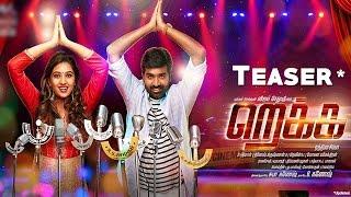 Rekka – Teaser | Vijay Sethupathi, Lakshmi Menon Kollywood News 25/08/2016 Tamil Cinema Online