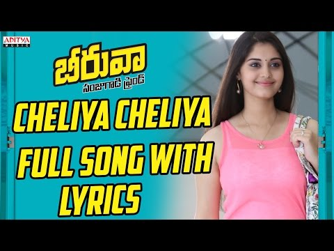 Cheliya Cheliya  Full Song With Lyrics - Beeruva Songs - Sundeep Kishan, Surabhi