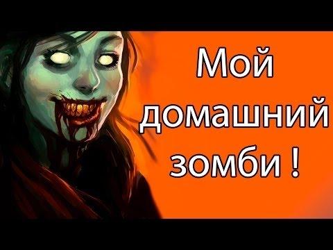 Unturned | ШOК!!! МЕНЯ СЪЕЛ ЗOМБИ!!!