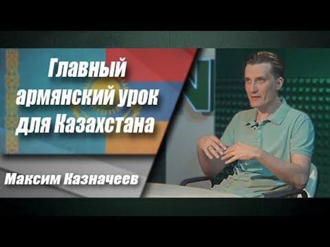 Главный армянский урок для Казахстана - DomaVideo.Ru