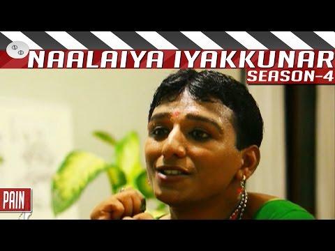 Naalaiya-Iyakkunar--4-Epi-04-Pain-Film-by-Parthi