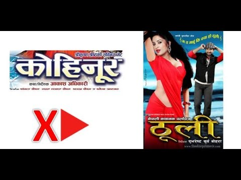 Video Thuli, August 23 release uncertain because of the success of Kohinoor download in MP3, 3GP, MP4, WEBM, AVI, FLV January 2017