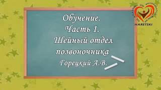 Обучение. Часть 1. Шейный Отдел Позвоночника. Горецкий Александр. 18+