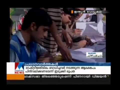 ഇന്ത്യന്\u200d വോട്ടു കഥ INDIAN VOTE KADHA - Part  8 (видео)
