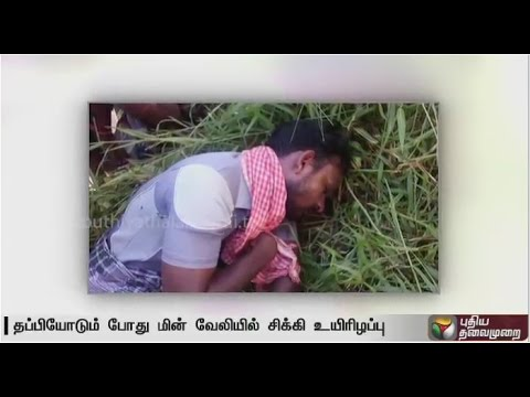 One-dead-while-hunting-wild-pigs-in-Meghamalai