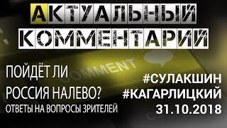Актуальный комментарий 31.10.2018 #Сулакшин #Кагарлицкий