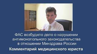 ФАС возбудило дело в отношении Минздрава России