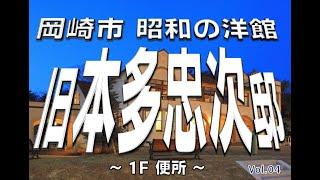 旧本多忠次邸 Vol.4 【1F 便所】