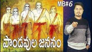 Video MAHABHARATAM - 6   Birth of PANDAVAS In Mahabharatham In Telugu   Vikram Aditya   EP#129 MP3, 3GP, MP4, WEBM, AVI, FLV Mei 2018