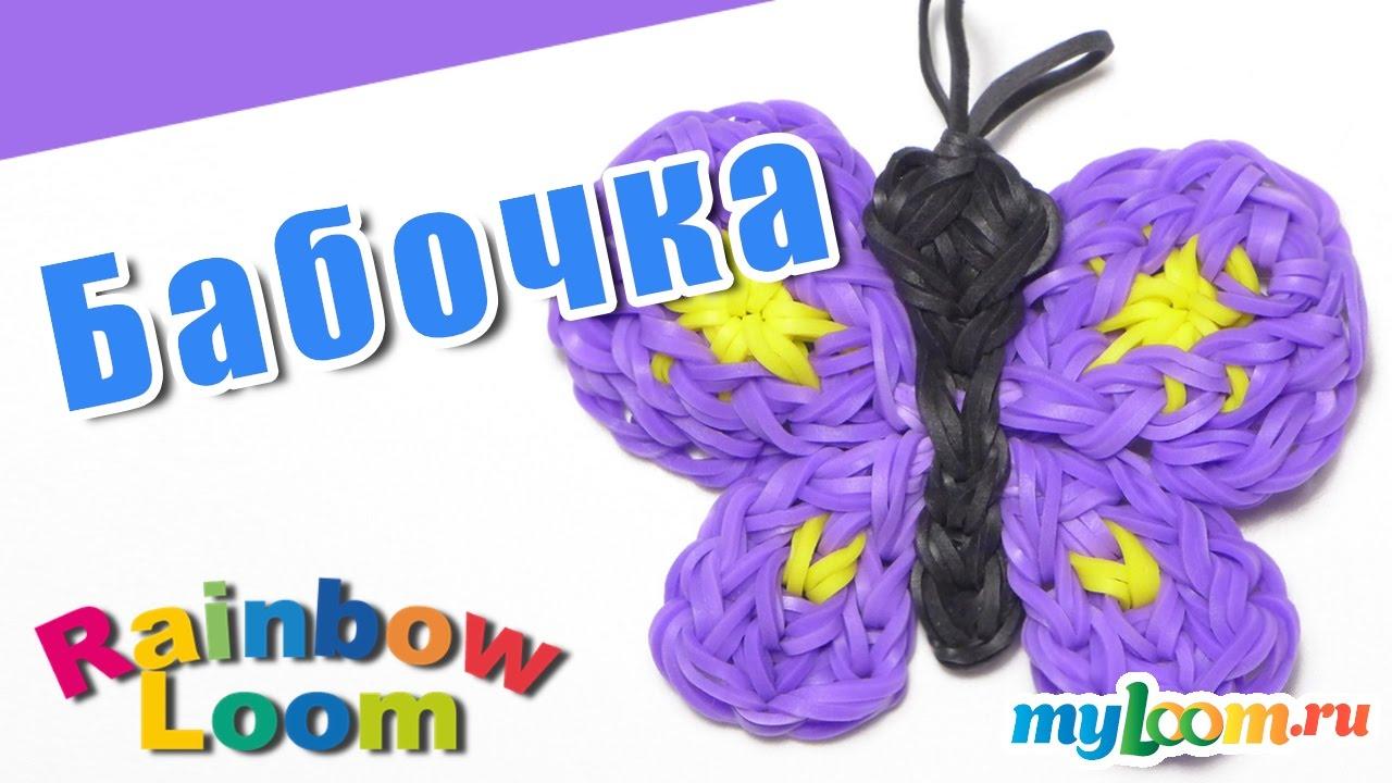 Плетение. Смотреть онлайн: БАБОЧКА из резинок Rainbow Loom Bands. Урок 423. Как сплести бабочку из резинок.