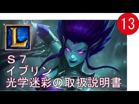 「LOL」 イブリン Jungle 光学迷彩の取扱説明書! видео