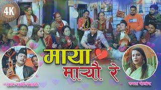 Maya Mareure - Hamanta Kanchha Rasaily & Kamala Pokhare