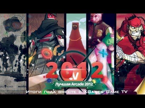 Лучшая Аркада 2012 (Best Arcade 2012)