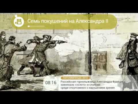 Сюжет про убийство Александра II