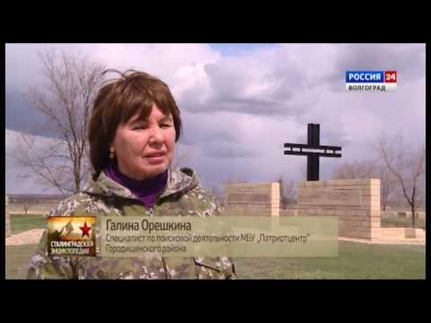 Россошинский мемориал. Эфир 09.04.16