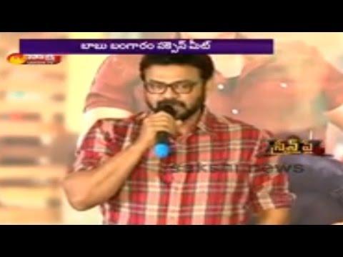 Venkatesh Speech At Babu Bangaram Movie Success Meet