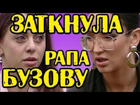 РАПА И ДМИТРЕНКО ЗАТКНУЛИ БУЗОВУ НОВОСТИ 28.05.2018 - DomaVideo.Ru