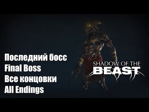 Shadow of the Beast – Final Boss + All Endings (PS4)